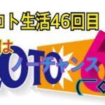 【ロト生活】46回目!