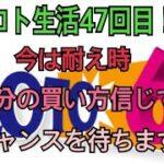 【ロト生活】47回目!
