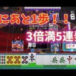 毎日麻雀473.ギャンブル卓で3倍満5連発。役満にはならない。さすkichiさすkichi。