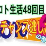 【ロト生活】48回目!
