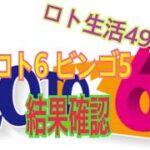 【ロト生活】49回目!