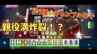 毎日麻雀499.苦手な「ドラ増ギャンブル卓」で親役満を和了ろう!