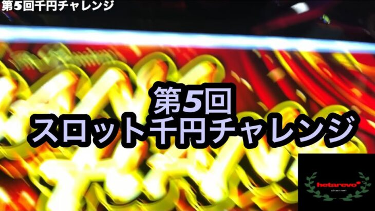 第5回スロット千円チャレンジ #スロット#沖スロ#ギャンブル#パチンコ#夜にかける#YOASOBI#はなはな#ハナハナ