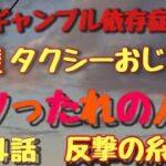 重度ギャンブル依存症男 第4話 50歳タクシーおじさん 反撃の糸口