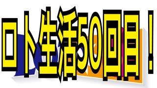 【ロト生活】50回目!