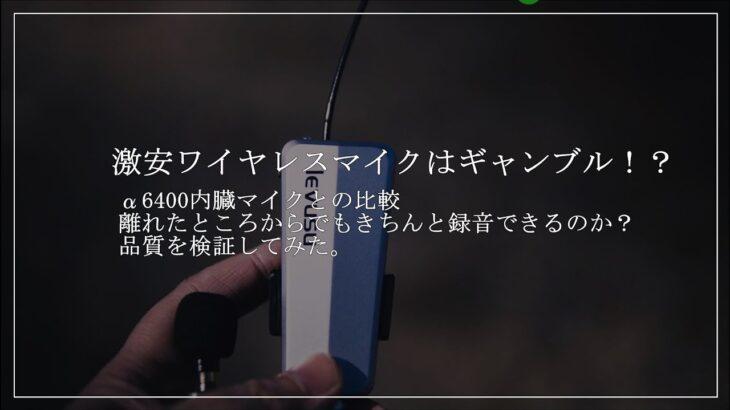 5000円しない激安ワイヤレスマイクを買ってみた。もはや、ギャンブル!?