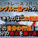 【ボートレース:律してこそギャンブルに勝てる】毎日5000円で1ヵ月チャレンジ