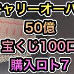 【50億キャリーオーバー】宝くじロト7 !いざ1等当選攻略100口購入!