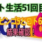 【ロト生活】51回目!