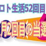 【ロト生活】52回目!