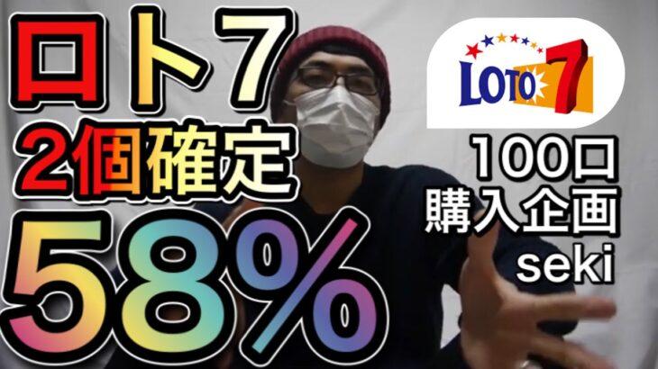 【ロト7当選攻略実践】58%で2数字確定!!高額当選夢じゃない‼︎宝くじ100口購入ロト7前編!!