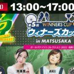 松阪競輪 第5回ウィナーズカップGⅡ【競馬・競輪・オートレースを楽しまNIGHT!<オッズパークLIVE>】2021年3月28日(日)  13:00~17:00