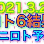 【おしらせ】ロト6結果&ミニロト予想!