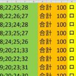ロト 6 合計 100 (43から6)  ビデオ 1014