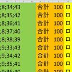 ロト 6 合計 100 (43から6)  ビデオ 1022