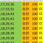 ロト 6 合計 100 (43から6)  ビデオ 1025