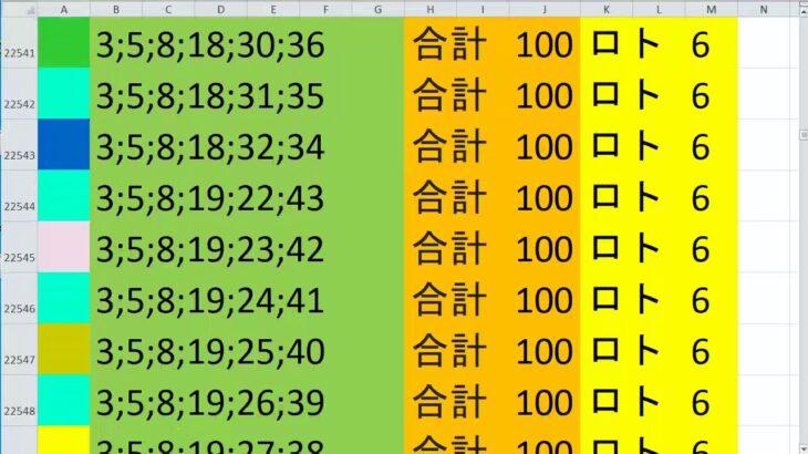 ロト 6 合計 100 (43から6)  ビデオ 1032