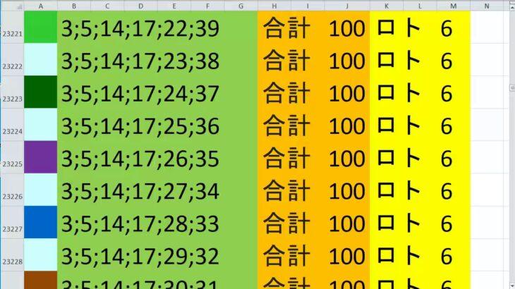 ロト 6 合計 100 (43から6)  ビデオ 1063