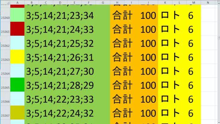 ロト 6 合計 100 (43から6)  ビデオ 1065