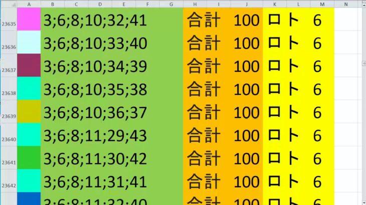 ロト 6 合計 100 (43から6)  ビデオ 1082