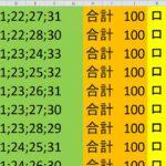 ロト 6 合計 100 (43から6)  ビデオ 1105