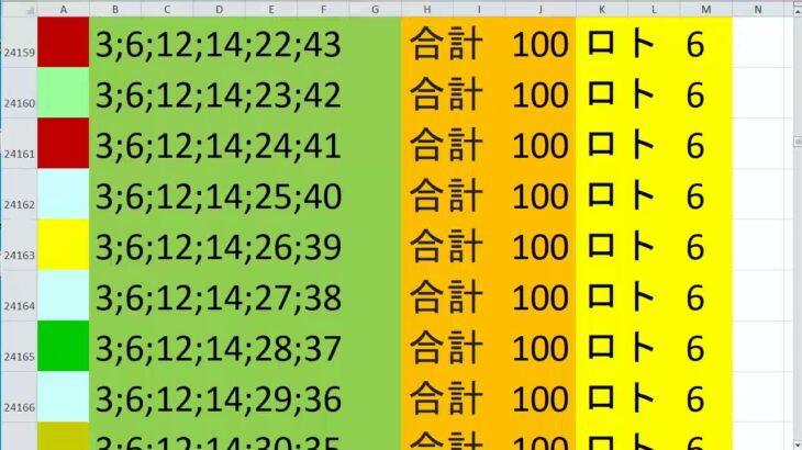 ロト 6 合計 100 (43から6)  ビデオ 1106