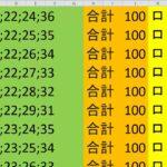 ロト 6 合計 100 (43から6)  ビデオ 1133
