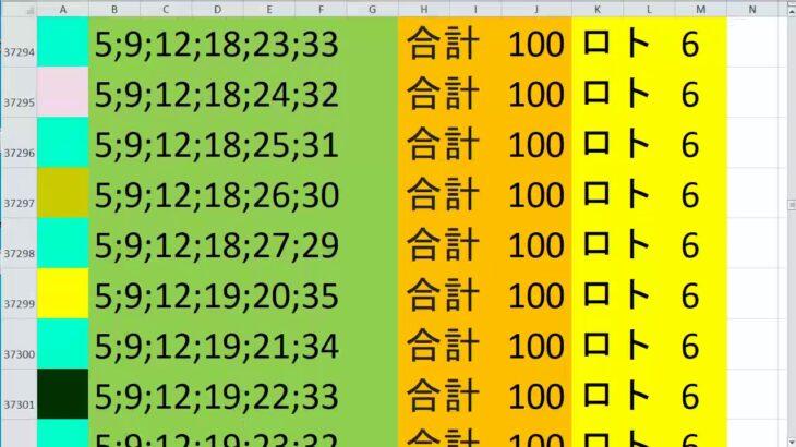 ロト 6 合計 100 (43から6)  ビデオ 1708