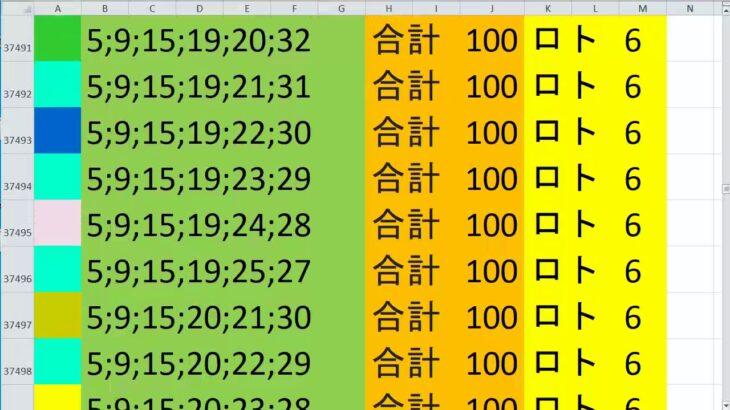 ロト 6 合計 100 (43から6)  ビデオ 1717