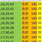 ロト 6 合計 100 (43から6)  ビデオ 525