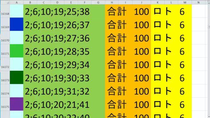 ロト 6 合計 100 (43から6)  ビデオ 740