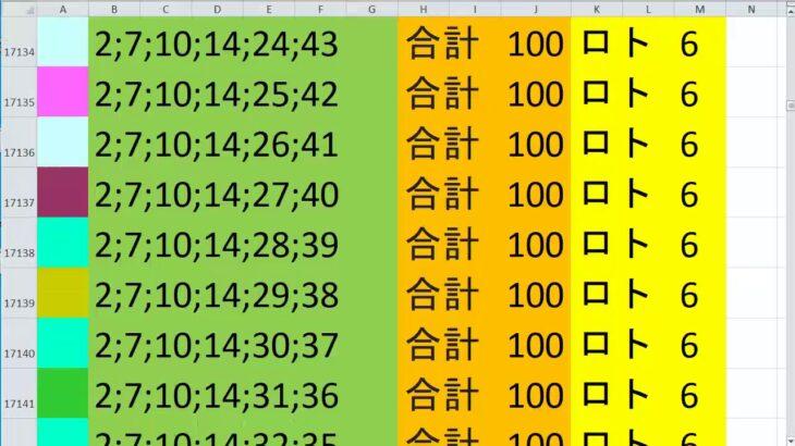 ロト 6 合計 100 (43から6)  ビデオ 784