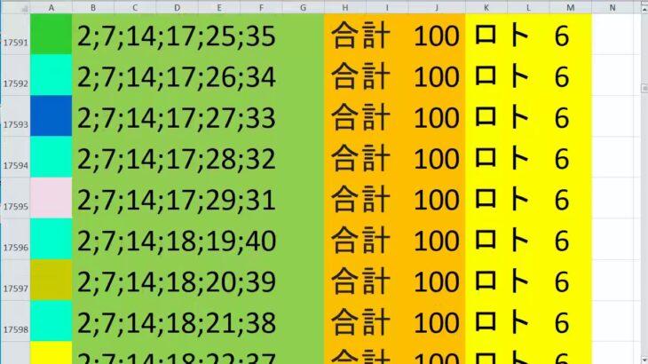 ロト 6 合計 100 (43から6)  ビデオ 805
