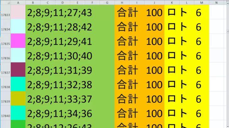ロト 6 合計 100 (43から6)  ビデオ 816