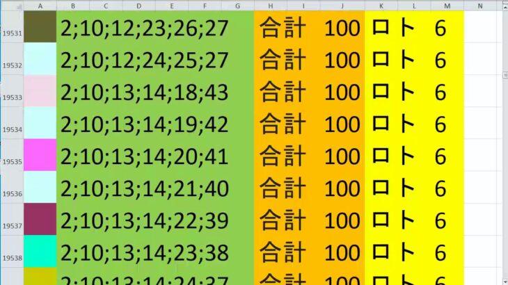 ロト 6 合計 100 (43から6)  ビデオ 894