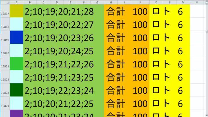 ロト 6 合計 100 (43から6)  ビデオ 907