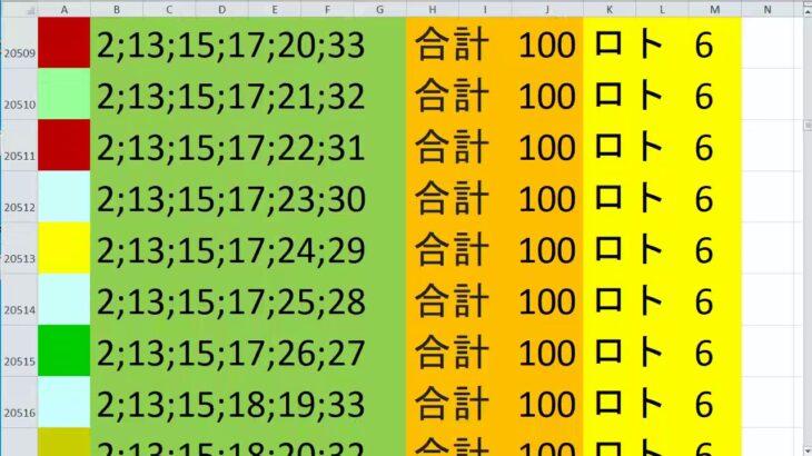 ロト 6 合計 100 (43から6)  ビデオ 939