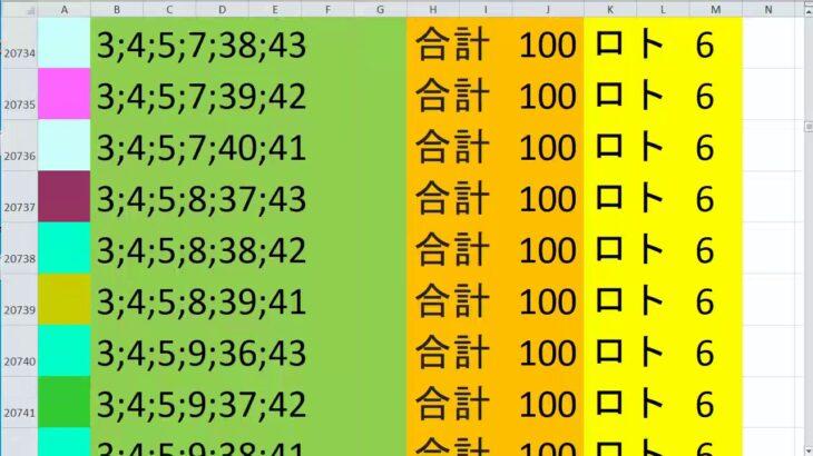 ロト 6 合計 100 (43から6)  ビデオ 949