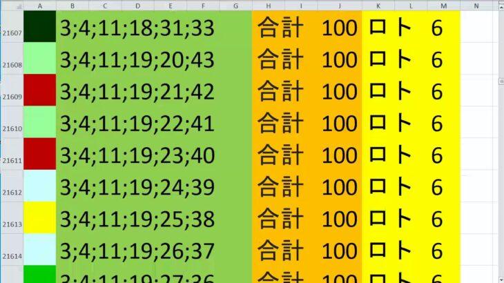 ロト 6 合計 100 (43から6)  ビデオ 989