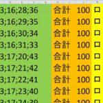 ロト 6 合計 100 (43から6)  ビデオ 998