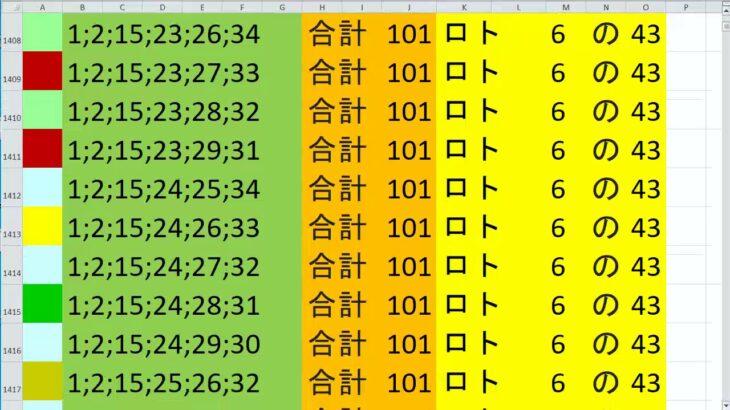 ロト 6 合計 101 (43から6)  ビデオ 2