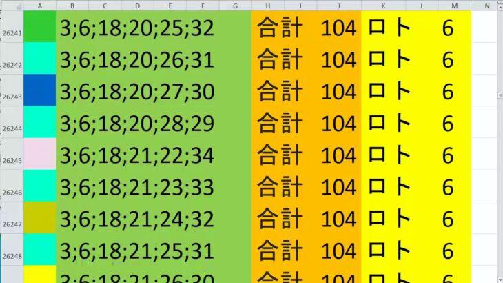ロト 6 合計 104 (43から6)  ビデオ 23