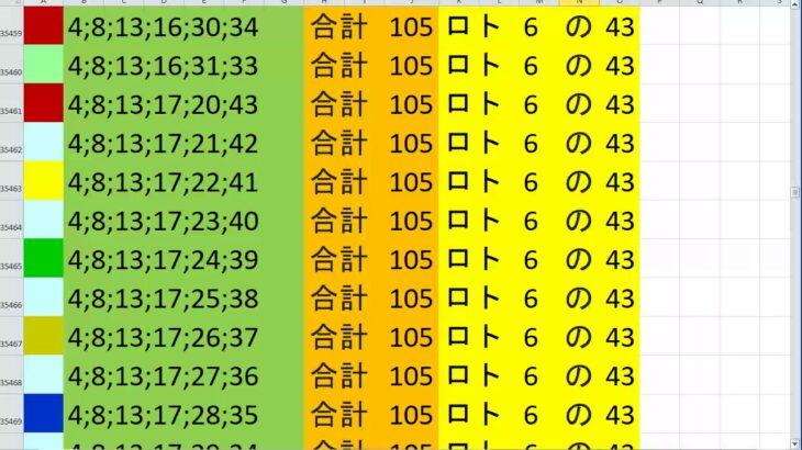 ロト 6 合計 105 (43から6)  ビデオ 165
