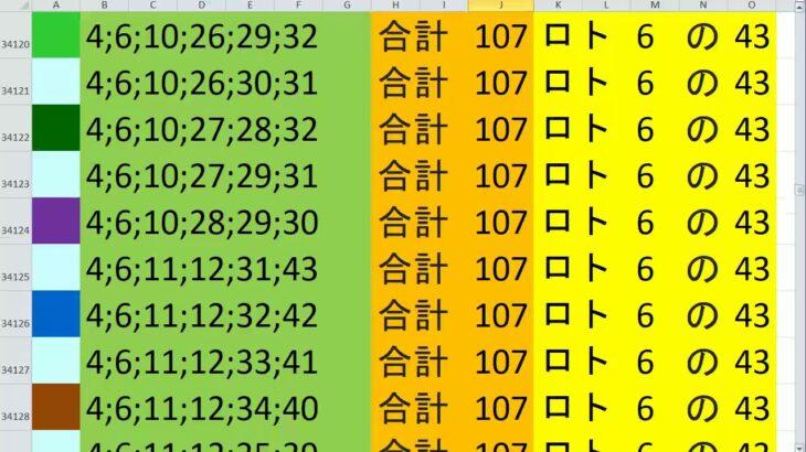 ロト 6 合計 107 (43から6)  ビデオ 159