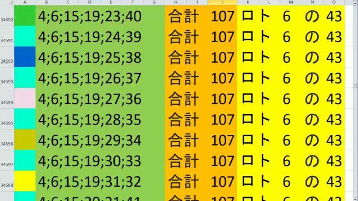ロト 6 合計 107 (43から6)  ビデオ 161