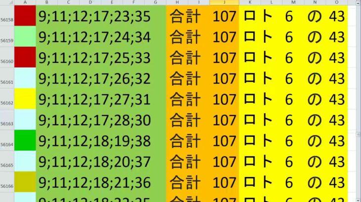 ロト 6 合計 107 (43から6)  ビデオ 261