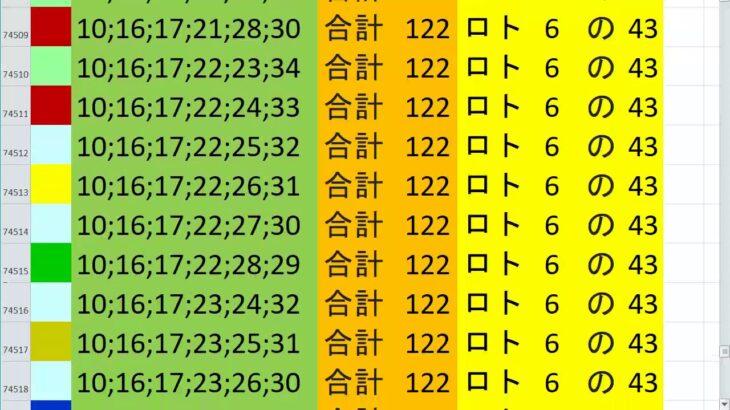 ロト6 合計 122 ビデオ 77