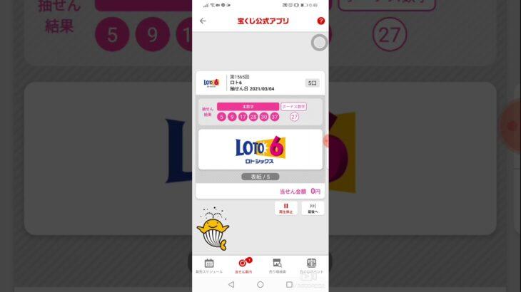 ロト6 1565回 1000円分購入結果!!