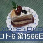ロト6 第1566回 結果発表 2021年3月8日 Loto6 ろと6