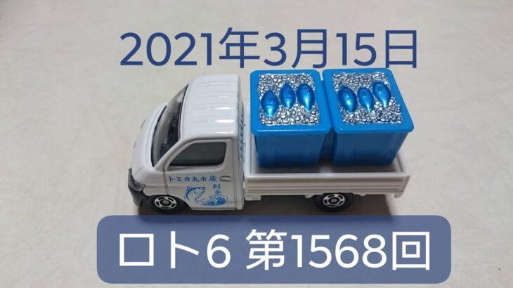 ロト6 第1568回 結果発表 2021年3月15日 Loto6 ろと6